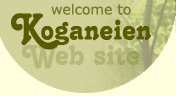 welcome to koganeien web site